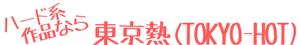 東京熱(TOKYO-HOT)【2穴同時挿入・アナルファック無修正動画】