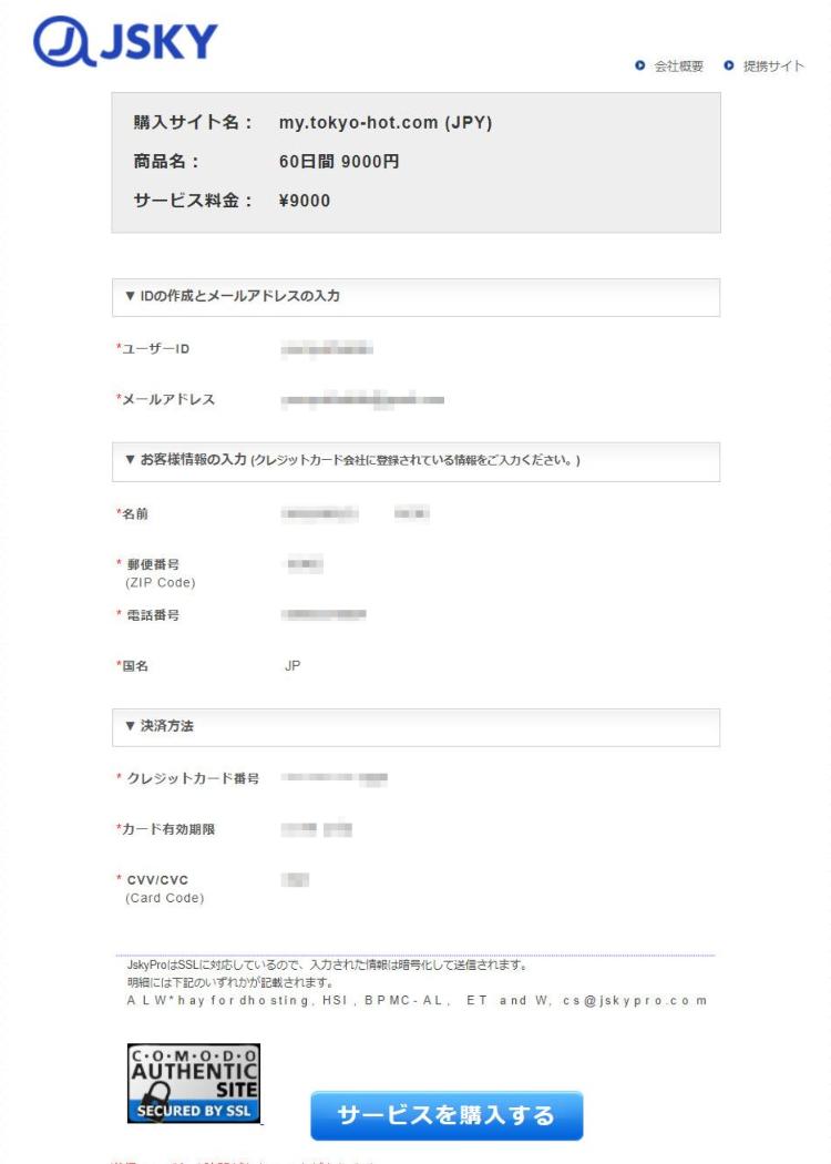 東京熱 TOKYO-HOT 入会方法 2穴 3穴 無修正動画