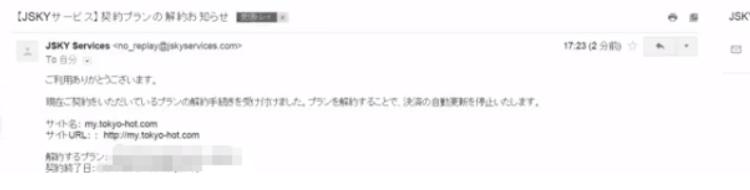 東京熱 TOKYO-HOT 退会方法 無修正動画